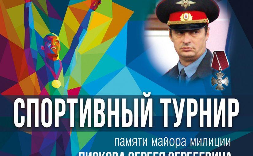 В Субботу в Сокольниках в ФОК «Шахтер» прошел турнир по каратэ памяти Сергея Пискова, трагически погибшего при исполнении служебного долга несколько лет назад.