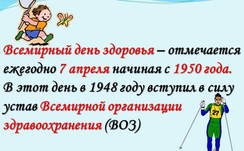 7 апреля отмечается Всемирный день здоровья. В этот день в Новомосковске в общеобразовательных школах и учреждениях спорта прошли массовые зарядки.  Одна из них состоялась в ДЮСШ «Виктория».